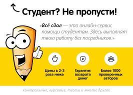 Диплом курсовая работа дипломная работа реферат ru Екатерина Нежута