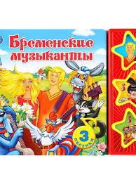 """<b>Книга</b> """"Бременские музыканты"""" <b>ТМ</b>""""<b>Умка</b>"""" <b>Умка</b> 8794804 в ..."""