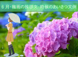 梅雨 の 挨拶