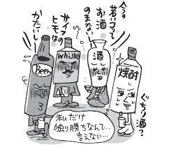 脱ビール時代の意外な勝ち組マネー研究所nikkei Style