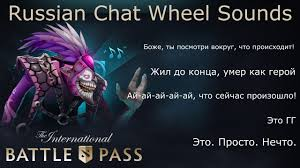 dota 2 ti7 russian chat wheel sounds with translations