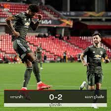 บรูโน ซัดจุดโทษท้ายเกมพา แมนยู เก็บอเวย์โกลถึงถิ่น กรานาด้า 0-2 ศึก ยูฟ่า  ยูโรปาลีก เลกแรก - Match Report