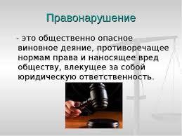 Курсовая работа по теме правонарушение и юридическая  Цели задачи и функции юридической службы