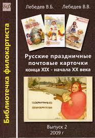 Союз филокартистов Лебедев В Б Лебедев В В Русские праздничные почтовые карточки конца