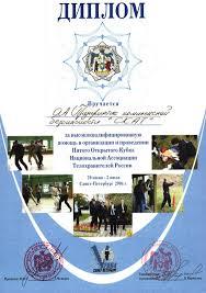 Дипломы Диплом за помощь в проведении Пятого Открытого Кубка НАСТ России