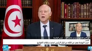 مراسل فرانس 24 في تونس: توقعات بإعلان الرئيس قيس سعيّد اسم رئيس الحكومة  الجديد