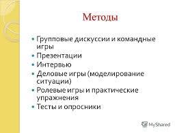 Презентация на тему Курсовая работа на тему АТТЕСТАЦИЯ ПЕРСОНАЛА  11 Методы Групповые