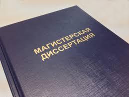 ▻ Услуги прошивки и переплетов дипломов в Москве м Китай город твердый переплет дипломов прошивка диплома твердый переплет диссертации твердый переплет диссертации