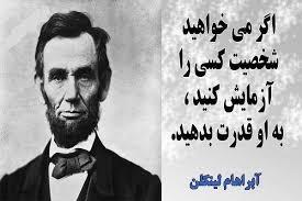 Image result for سخنان بزرگان