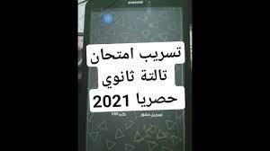 تسريب امتحان العربي تالتة ثانوي الصف الثالث الثانوي عام ازهر كامل 2021 -  YouTube