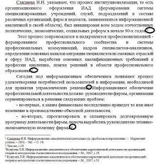 Как написать дипломную работу требований к оформлению pravilnoe oformlenie snosok