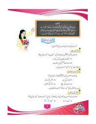 Urdu Grammar Charts Urdu Grammar Book For Class 5th 6th 7th And 8th Beautiful