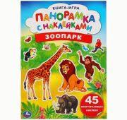<b>Умка книжка</b>-<b>раскладушка панорамка</b> с наклейками Зоопарк 44000