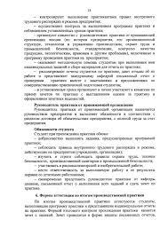 ПРОГРАММА ПРОИЗВОДСТВЕННОЙ ПРАКТИКИ pdf 14 контролируют выполнение практикантами правил внутреннего трудового распорядка и режима предприятия осуществляют контроль