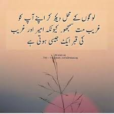 Pin By Florahoney 786 On Reality Of Life Urdu Quotes Urdu Poetry