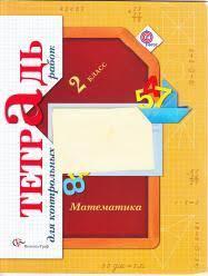 класс тетрадь для контрольных работ для учащихся  Математика 2 класс тетрадь для контрольных работ для учащихся общеобразовательных организаций Рудницкая В Н Юдачёва Т В
