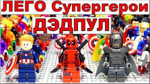 <b>LEGO</b> minifigures Super Heroes. Обзор Лего коллекция - YouTube
