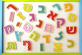 Image result for hebrew school
