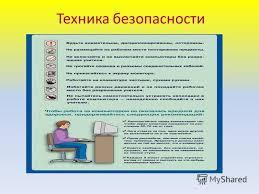 Презентация на тему Отчет по производственной практике  4 Техника безопасности