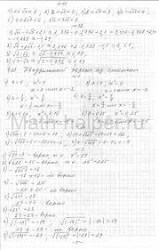 Решебник к дидактическим материалам по алгебре для класса  tkacheva algebra 8 1ch0005 701x1100 tkacheva algebra 8 1ch0006 701x1100 tkacheva algebra 8 1ch0007 701x1100 tkacheva algebra 8 1ch0008 701x1100