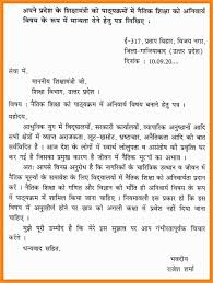 9 Formal Letter Format Cbse Sample Of An Objective In A Resume