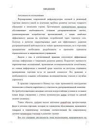Маркетинговая деятельность предприятий оптовой торговли ВКР и  Маркетинговая деятельность предприятий оптовой торговли 14 03 16