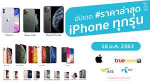 ราคา iPhone ทุกรุ่น ล่าสุดจาก Apple, TrueMove H, AIS, DTAC