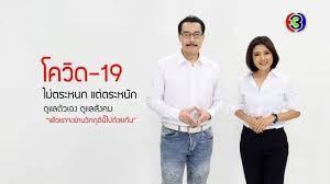 ช่อง 3 ร่วมส่งพลังใจ ชวนคนไทยสู้วิกฤติโควิด-19 - YouTube