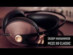 <b>Meze 99 Classic</b> — обзор <b>наушников</b> - YouTube