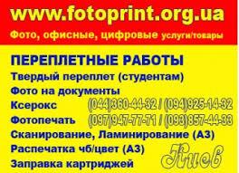 Переплет дипломных переплести диссертацию · Киев · Услуги · У нас  Переплет дипломных переплести диссертацию