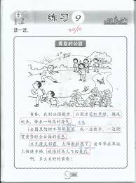 preparing for chinese writing composition lower primary  writing0003