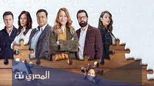 كم مجموعة حلقات مسلسل ليه لا الجزء الثاني - المصري نت