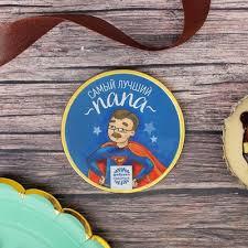 """Шоколадная <b>медаль """"Самый лучший</b> папа"""" арт.2896882 в ..."""