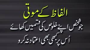 Best Quotes On Life In Urdu Alfaz Ke Moti For Life