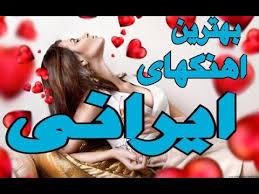 Image result for بهترین موزیک های ایرانی