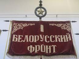 1.º Frente Bielorruso
