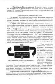 РАССЕЛ МОСТАФА МАХМУД ИССЛЕДОВАНИЯ И РАЗРАБОТКА МЕТОДА И ОПТИКО  Структура и объем диссертации Диссертация состоит из введения четырех глав заключения