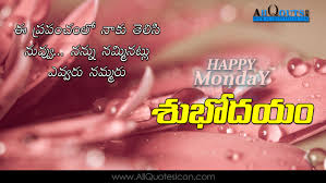 Happy Monday Images Telugu Good Morning Quotes Hd Wallpapers Good