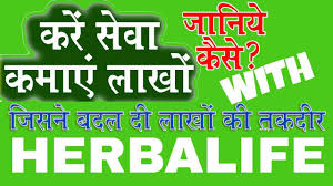 Herbalife Program Work Part Time Earn Money Full Time Nutrition Program Hamari Baaten