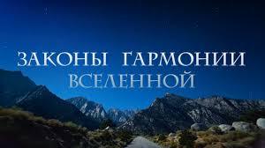 Законы Гармонии Вселенной (2013) (фильм Василия Тушкина, и ...