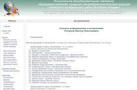 Материалы Разумова Виктора Николаевича презентации auastro