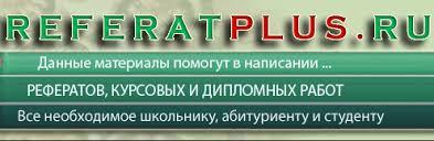 Рефераты скачать бесплатно без регистрации Банк готовых рефератов  Главная Рефераты