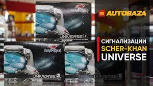 GSM <b>сигнализация Scher-Khan UNIVERSE</b>. Как уберечь авто от ...