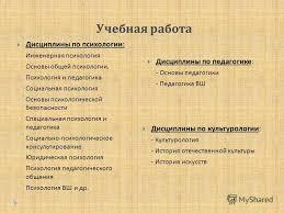 Презентация на тему ОТЧЕТ о работе кафедры психологии за годы  5 Учебная