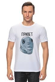 """Мужские футболки c красивыми <b>принтами</b> """"Мемы"""" - заказать ..."""