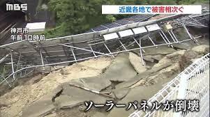 「ソーラーパネル 災害原因」の画像検索結果