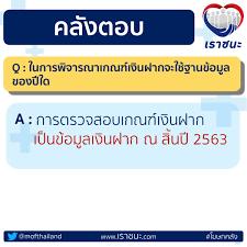 คลังตอบ 4 ข้อสงสัยเรื่องการกดรับสิทธิ 'เราชนะ' | The Thaiger ข่าวไทย