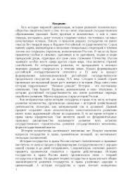 Исследование исторических документов курсовая по истории скачать  Дипломные работы История Исследование исторических документов курсовая по истории скачать бесплатно письмена папирус принятие доклад Всеволод смерд Мономах