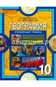 География классы  География 10 класс Учебник Углубленный уровень ФГОС