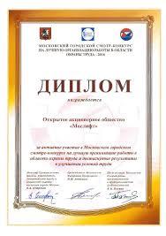 Наши награды Диплом за активное участие в Московском городском смотре конкурсе на лучшую организацию работы в области охраны труда и достигнутые результаты в улучшении